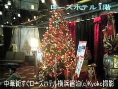 横浜中華街直ぐ近く、幸ちゃんと恭子が泊まったローズホテル横浜(2)@キャツピ&めん吉の【ぼろくそパパの独り言】   ▼クリックで拡大スライドショーが見れます。