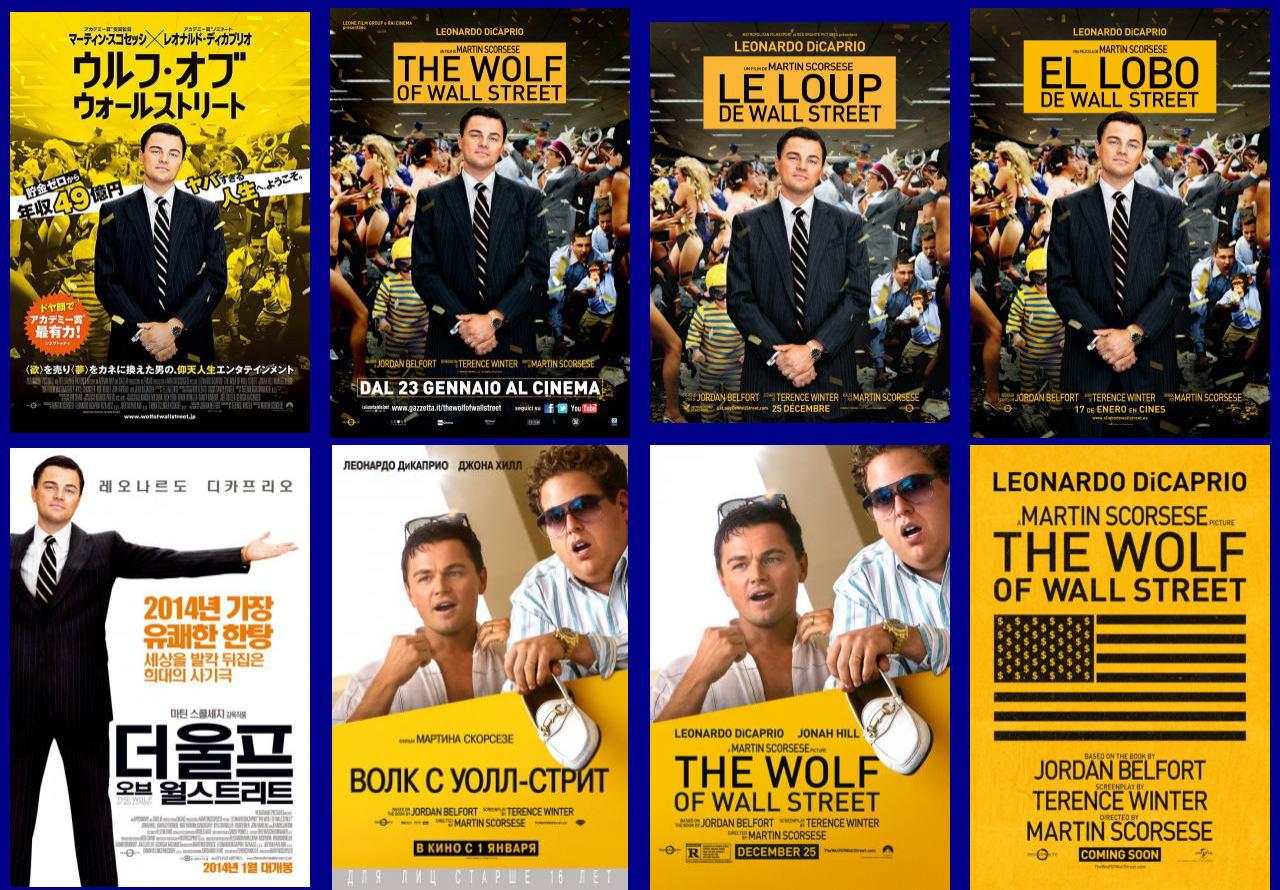 映画『ウルフ・オブ・ウォールストリート (2013) THE WOLF OF WALL STREET』ポスター(4) ▼ポスター画像クリックで拡大します。