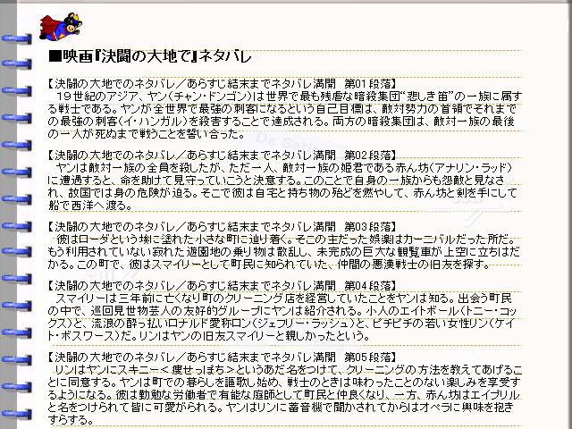 映画『決闘の大地で』ネタバレ・あらすじ・ストーリー01@映画の森てんこ森