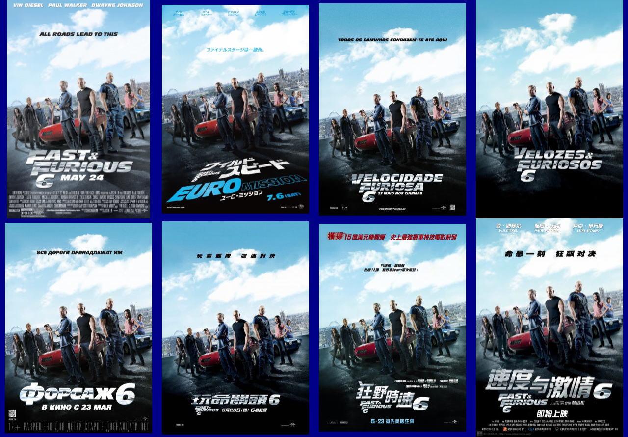 映画『ワイルド・スピード EURO MISSION (2013) FAST & FURIOUS 6』ポスター(8)▼ポスター画像クリックで拡大します。