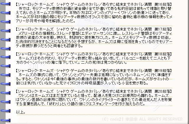 映画『シャーロック・ホームズ シャドウ ゲーム』ネタバレ・あらすじ・ストーリー04@映画の森てんこ森