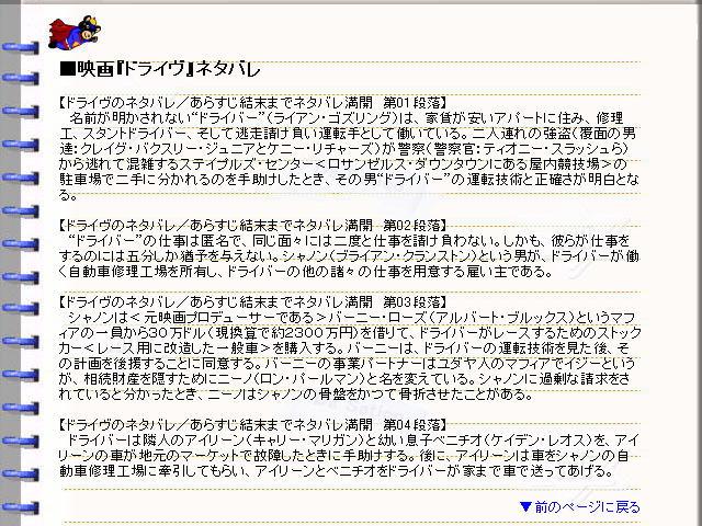 映画『ドライヴ』ネタバレ・あらすじ・ストーリー01@映画の森てんこ森