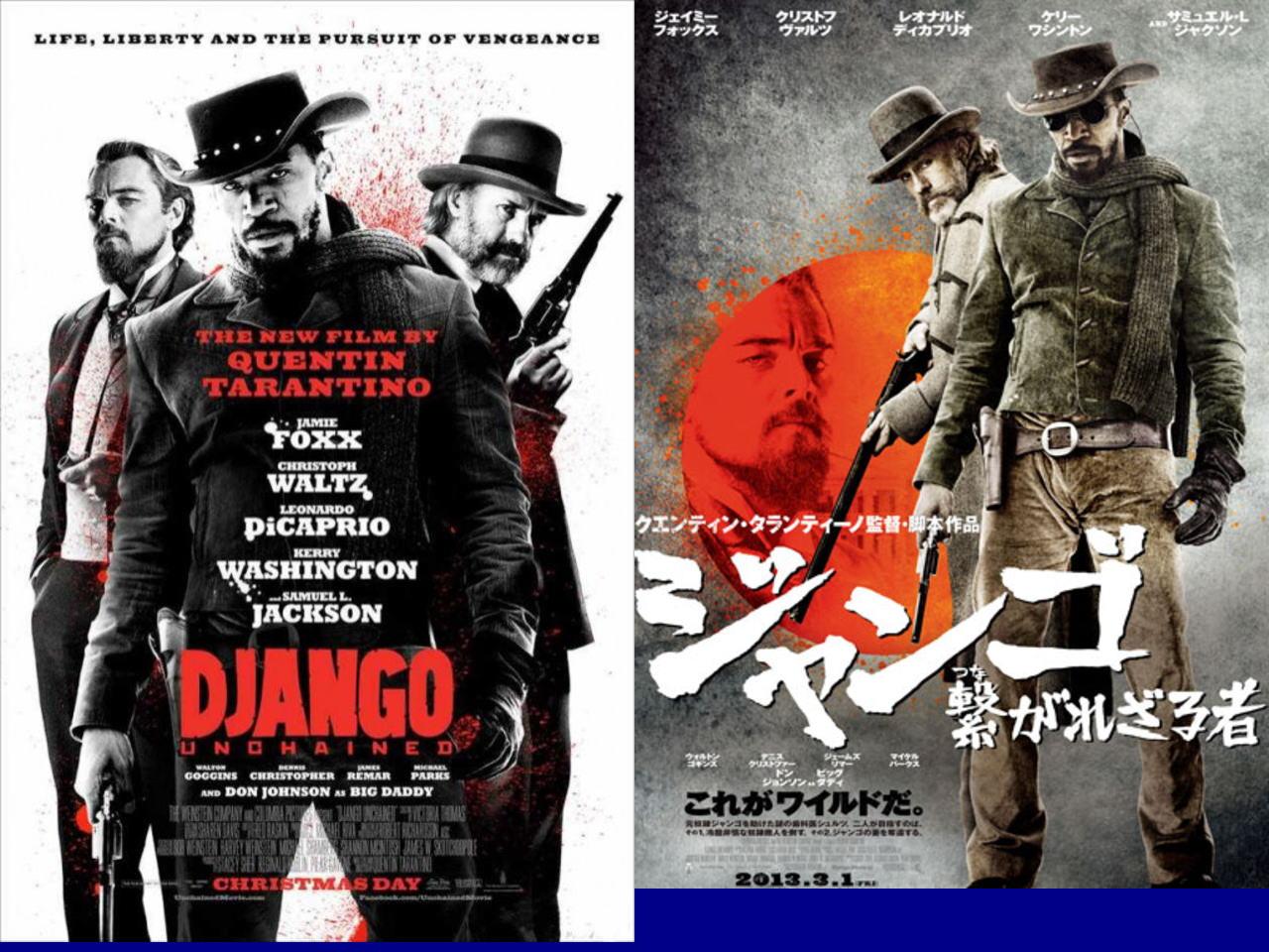 映画『ジャンゴ 繋がれざる者 (2012) DJANGO UNCHAINED』ポスター(8) ▼ポスター画像クリックで拡大します。