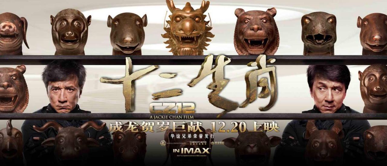 映画『ライジング・ドラゴン (2012) 十二生肖 (原題) / CHINESE ZODIAC / CZ12』ポスター(8)▼ポスター画像クリックで拡大します。