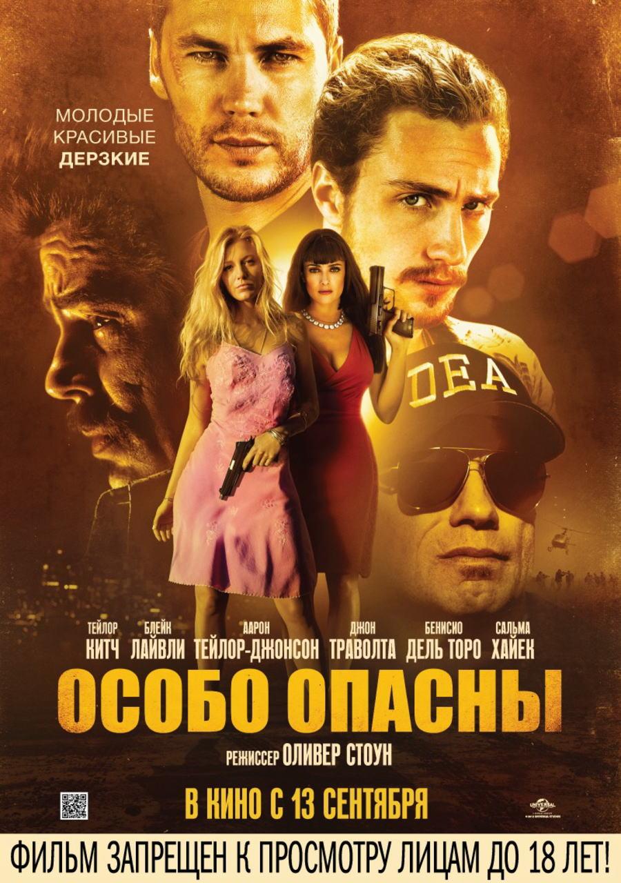 映画『野蛮なやつら/SAVAGES SAVAGES』ポスター(3)▼ポスター画像クリックで拡大します。