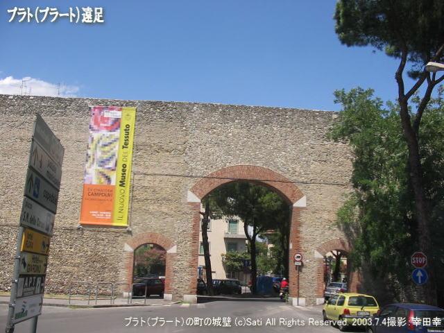 15プラト(プラート)の町の城壁@プラト(プラート)映画の森てんこ森/幸田幸のパパ・キャッツピ&めん吉の【ぼろくそパパの独り言】