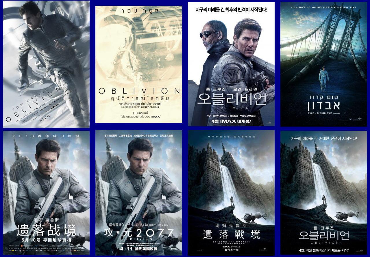 映画『オブリビオン (2013) OBLIVION』ポスター(8)▼ポスター画像クリックで拡大します。