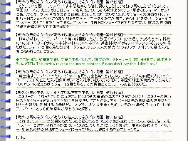 映画『戦火の馬』ネタバレ・あらすじ・ストーリー04@映画の森てんこ森