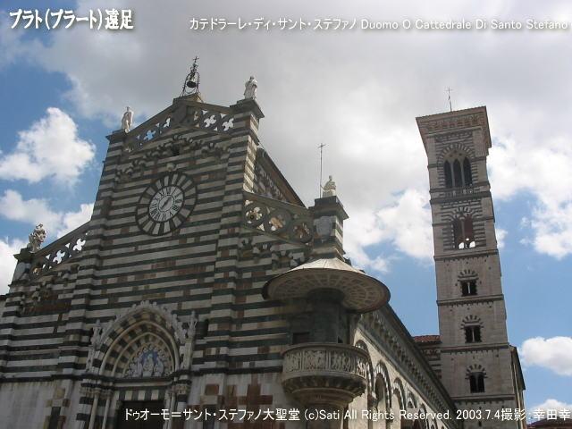 05ドゥオーモ=サント・ステファノ大聖堂 Il Duomo, Cathedrale di Santo Stefano@プラト(プラート)映画の森てんこ森/幸田幸のパパ・キャッツピ&めん吉の【ぼろくそパパの独り言】