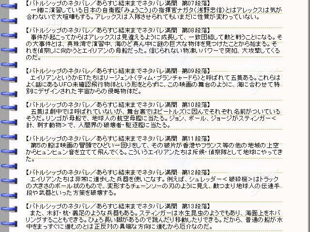 映画『バトルシップ』ネタバレ・あらすじ・ストーリー02@映画の森てんこ森