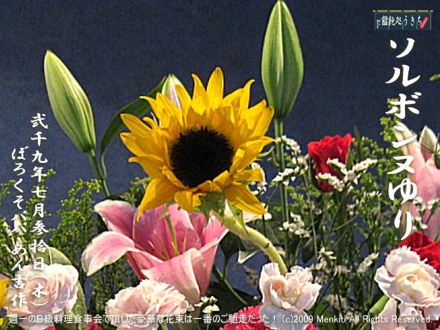 7/30(木)【ソルボンヌゆり】週一のB級料理食事会で頂いた豪華な花束は一番のご馳走だった! @キャツピ&めん吉の【ぼろくそパパの独り言】     ▼クリックで元の画像が拡大します。