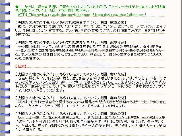 映画『決闘の大地で』ネタバレ・あらすじ・ストーリー07@映画の森てんこ森