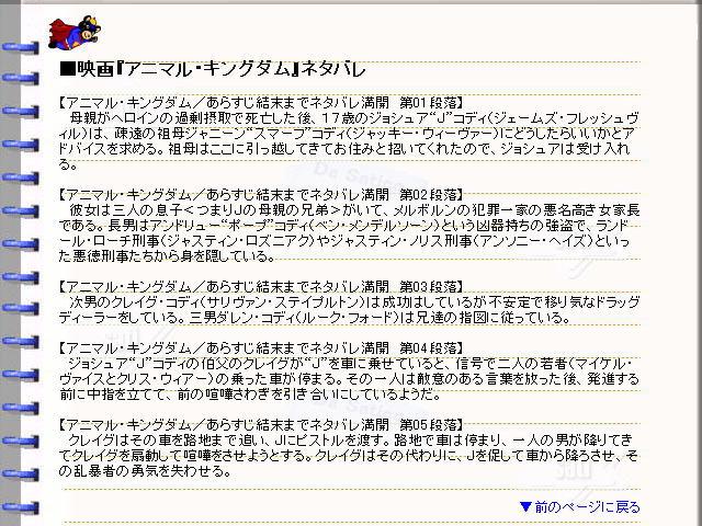 映画『アニマル・キングダム』ネタバレ・あらすじ・ストーリー01@映画の森てんこ森