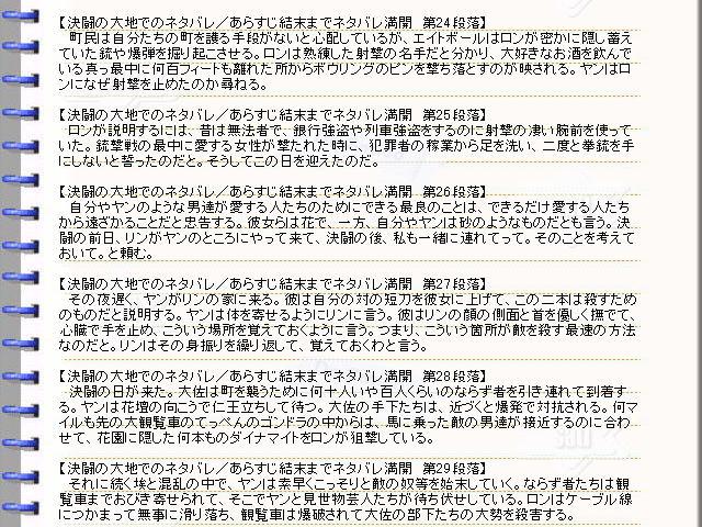 映画『決闘の大地で』ネタバレ・あらすじ・ストーリー05@映画の森てんこ森