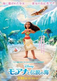 モアナと伝説の海日本版ポスター09画像▼画像クリックで拡大します@映画の森てんこ森