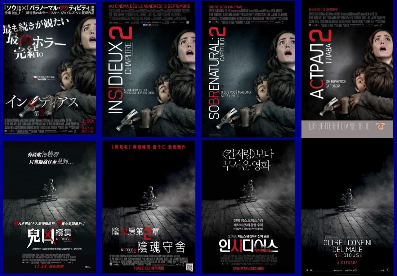映画『インシディアス 第2章 (2013) INSIDIOUS: CHAPTER 2』ポスター(5)▼ポスター画像クリックで拡大します。