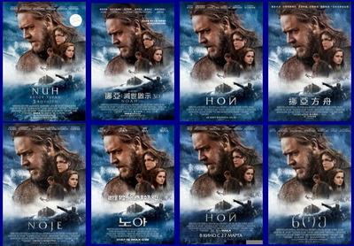 映画『ノア 約束の舟 (2014) NOAH』ポスター(5) ▼ポスター画像クリックで拡大します。