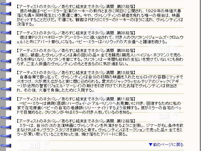 映画『アーティスト』ネタバレ・あらすじ・ストーリー02@映画の森てんこ森