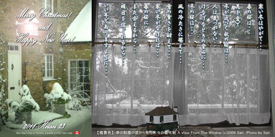 2011年(平成230年)用クリスマスカードと年賀状