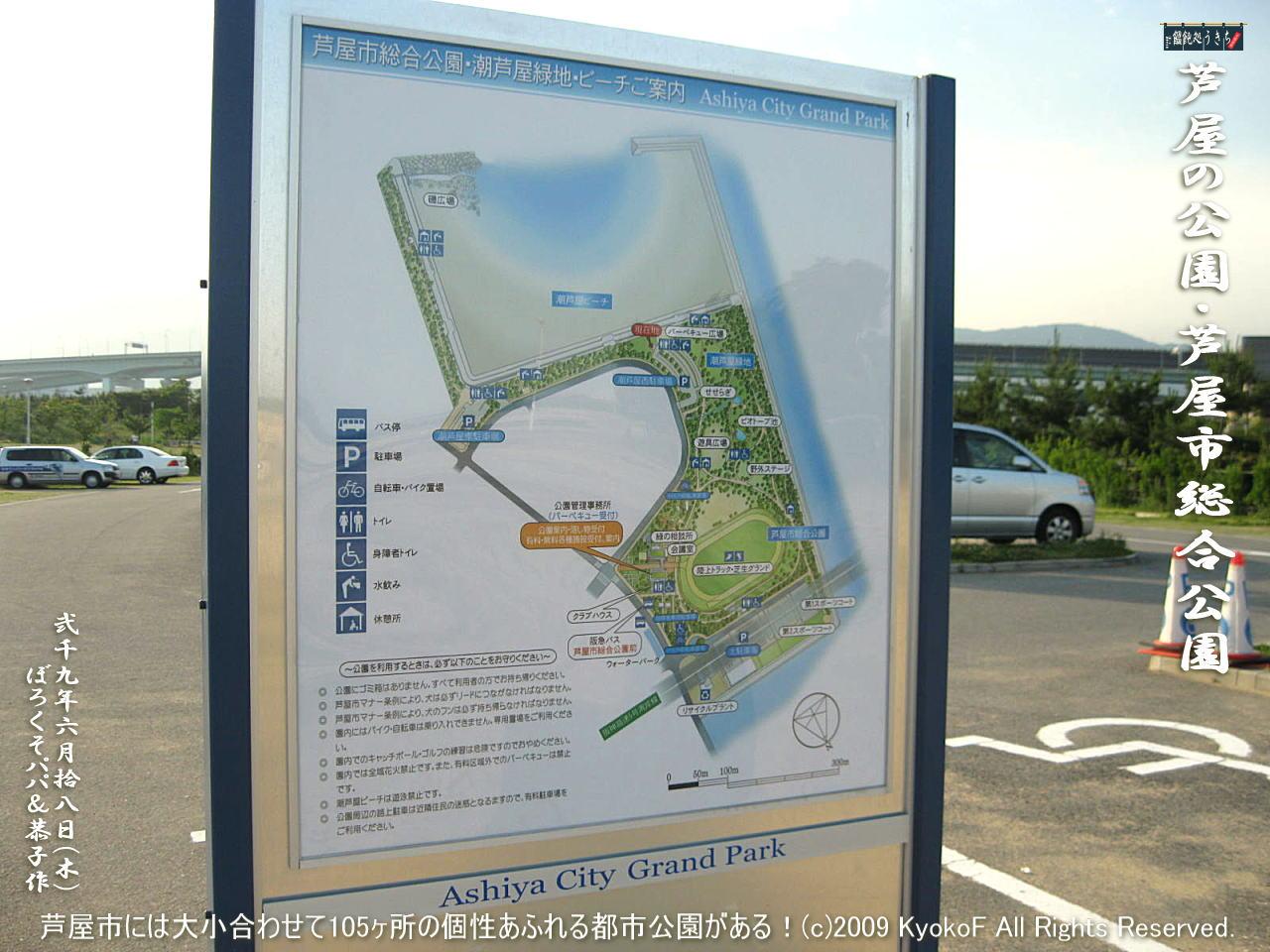 6/18(木)【芦屋の公園】芦屋市には大小合わせて105ヶ所の個性あふれる都市公園がある!@キャツピ&めん吉の【ぼろくそパパの独り言】     ▼クリックで1280x960pxlsに拡大します。