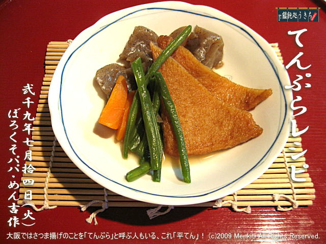 7/14(火)【てんぷらレシピ】大阪ではさつま揚げのことを「てんぷら」と呼ぶ人もいる、これ「平てん」! @キャツピ&めん吉の【ぼろくそパパの独り言】     ▼クリックで元の画像が拡大します。