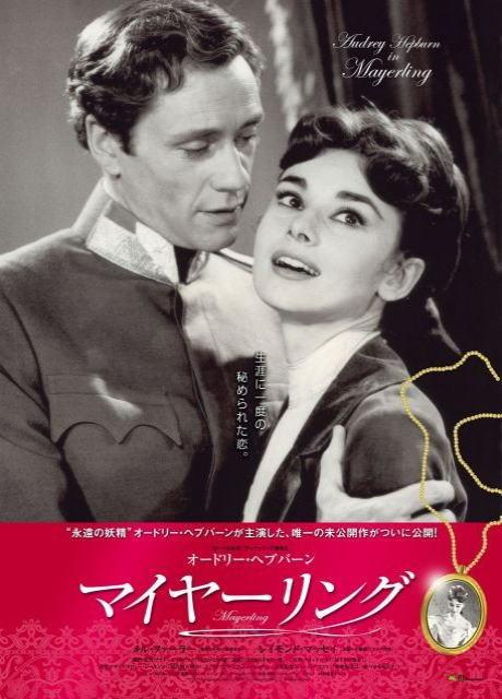映画『マイヤーリング (1957) MAYERLING』ポスター(1)▼ポスター画像クリックで拡大します。