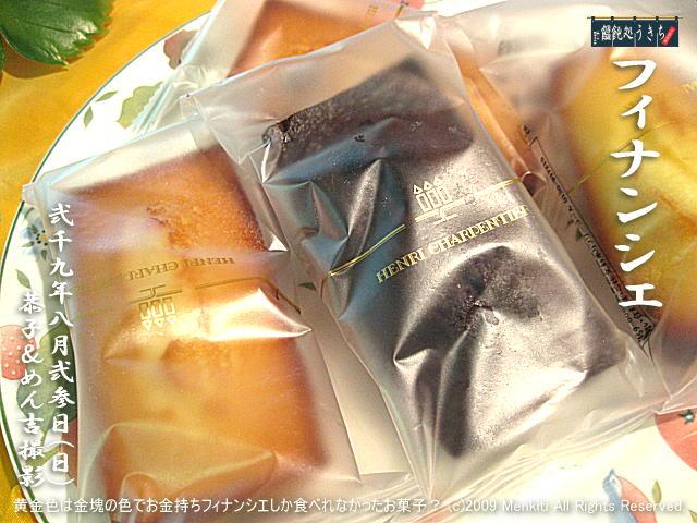 8/23(日)【フィナンシェ】黄金色は金塊の色でお金持ちフィナンシエしか食べれなかったお菓子? @キャツピ&めん吉の【ぼろくそパパの独り言】▼マウスオーバー(カーソルを画像の上に置く)で別の画像に替わります。    ▼クリックで1280x960画像に拡大します。
