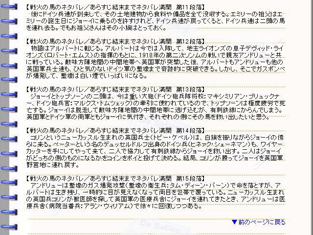 映画『戦火の馬』ネタバレ・あらすじ・ストーリー03@映画の森てんこ森