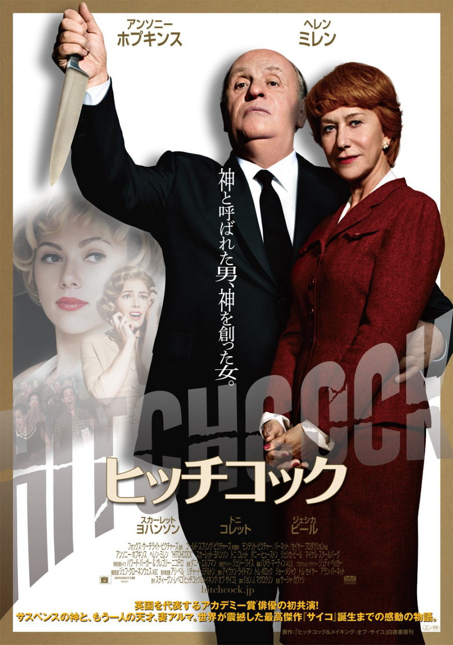 映画『ヒッチコック HITCHCOCK』ポスター(7)▼ポスター画像クリックで拡大します。