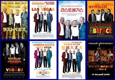 映画『ラスト・ベガス (2013) LAST VEGAS』ポスター(4) ▼ポスター画像クリックで拡大します。