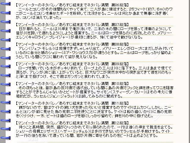 映画『マンイーター』ネタバレ・あらすじ・ストーリー02@映画の森てんこ森