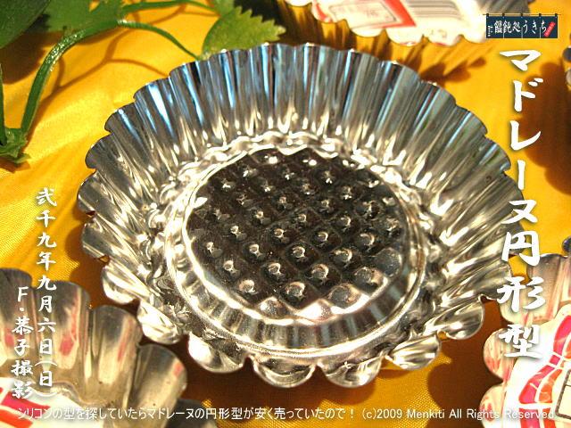 9/6(日)【マドレーヌ円形型】シリコンの型を探していたらマドレーヌの円形型が安く売っていたので! @キャツピ&めん吉の【ぼろくそパパの独り言】      ▼クリックで元の画像が拡大します。