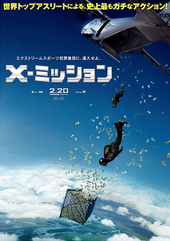 映画『X-ミッション (2014) POINT BREAK』ポスター(2) ▼ポスター画像クリックで拡大します。