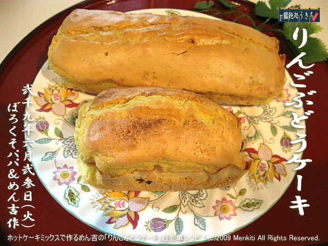6/23(火)【りんごぶどうケーキ】ホットケーキミックスで作るめん吉の「りんごぶどうケーキ」超簡単レシピ! @キャツピ&めん吉の【ぼろくそパパの独り言】     ▼クリックで元の画像が拡大します。
