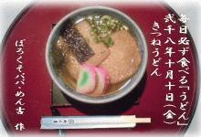 2008年10月10日(金)きつねうどん@キャツピ&めん吉の【ぼろくそパパの独り言】