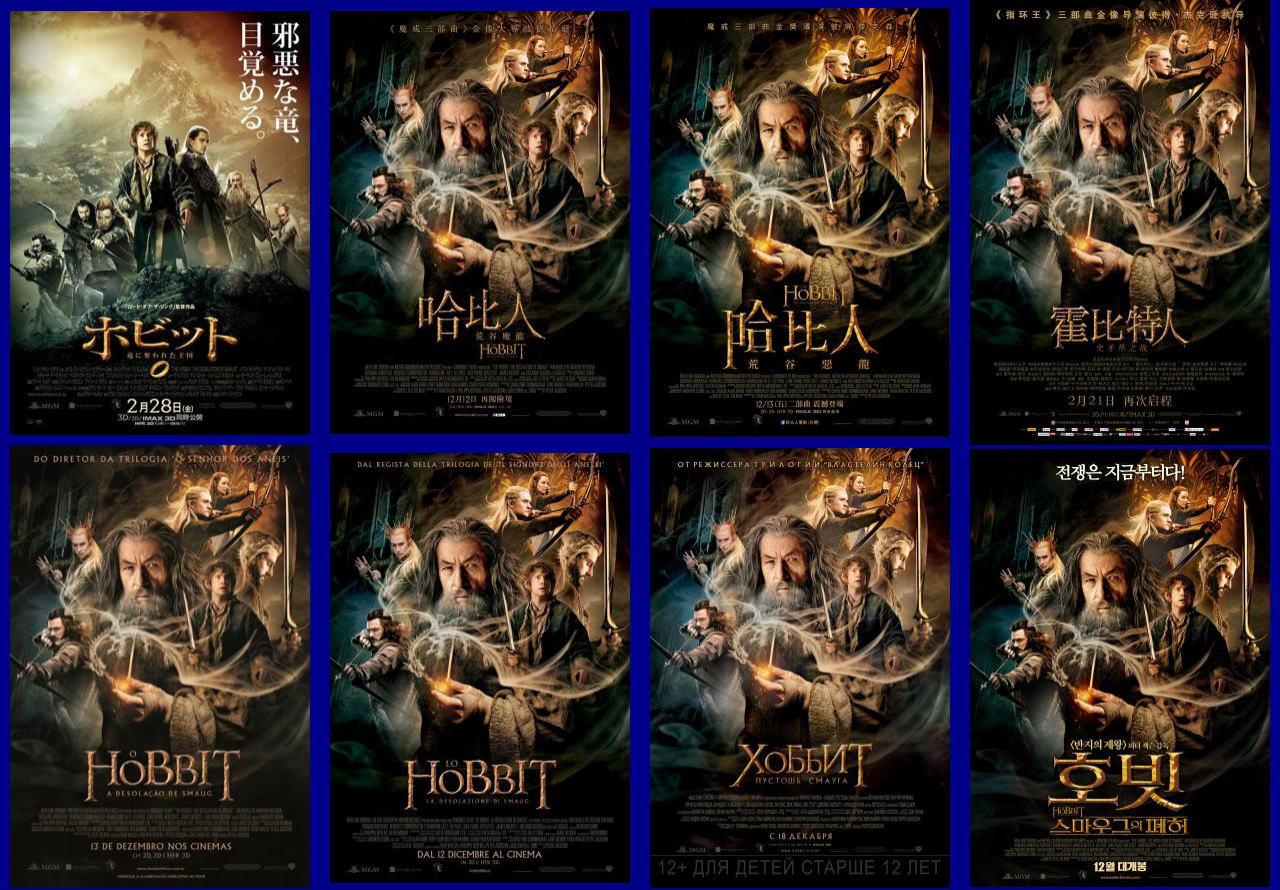 映画『ホビット 竜に奪われた王国 (2013) THE HOBBIT: THE DESOLATION OF SMAUG』ポスター(4) ▼ポスター画像クリックで拡大します。