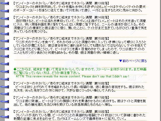 映画『マンイーター』ネタバレ・あらすじ・ストーリー03@映画の森てんこ森