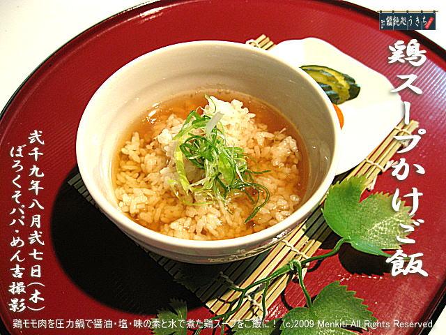 8/27(木)【鶏スープかけご飯】鶏モモ肉を圧力鍋で醤油・塩・味の素と水で煮た鶏スープをご飯に! @キャツピ&めん吉の【ぼろくそパパの独り言】 ▼マウスオーバー(カーソルを画像の上に置く)で別の画像に替わります。     ▼クリックで1280x960画像に拡大します。