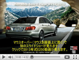 ※クリックでYouTube『メルセデス・ベンツ E250/W212 (2013) MERCEDES-BENZ E250(W212)』動画へ