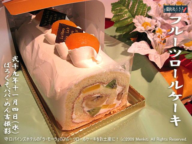 11/4(水)【フルーツロールケーキ】守口ロイヤルパインズホテル「ラ・モーラ」のロールケーキをお土産に! (c)2009 Menkiti. All Rights Reserved. @キャツピ&めん吉の【ぼろくそパパの独り言】     ▼クリックで元の画像が拡大します。