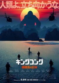 キングコング:髑髏島の巨神日本版ポスター09画像 ▼画像クリックで拡大します@映画の森てんこ森