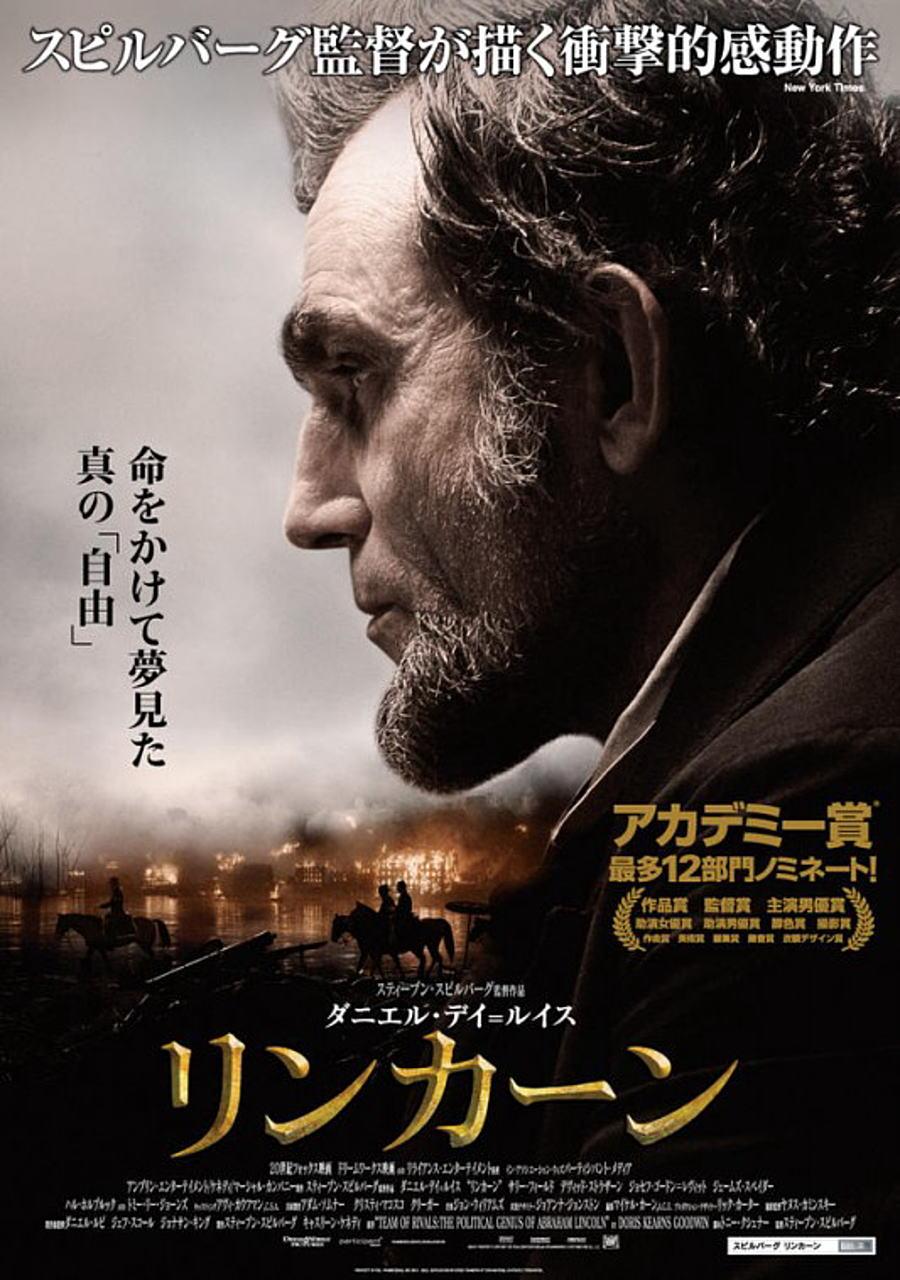 映画『リンカーン (2012) LINCOLN』ポスター(3)▼ポスター画像クリックで拡大します。