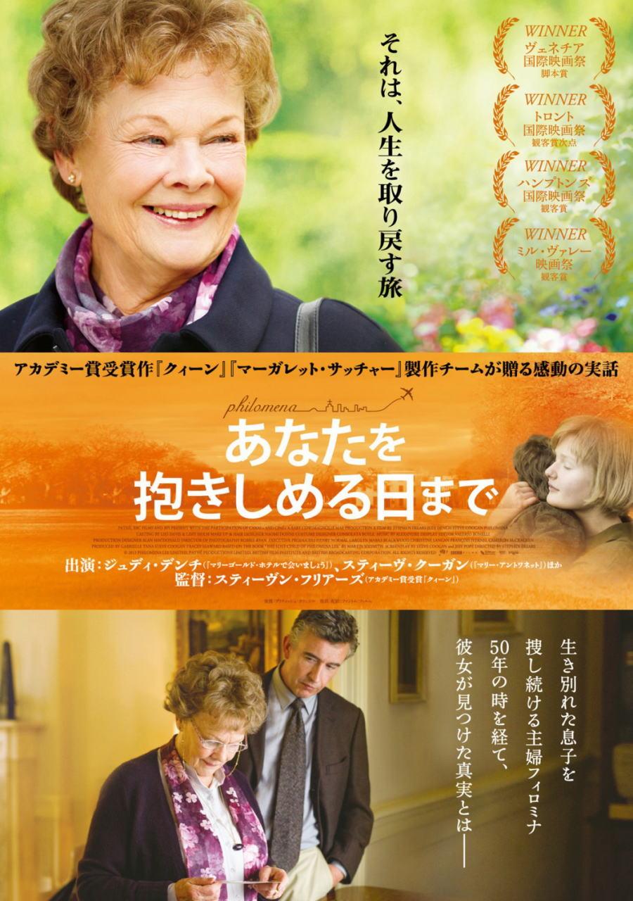 映画『あなたを抱きしめる日まで (2013) PHILOMENA』ポスター(2) ▼ポスター画像クリックで拡大します。