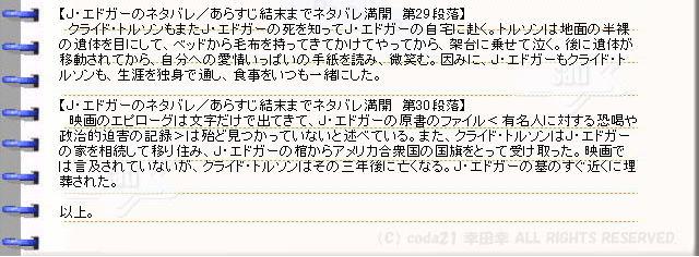 映画『J・エドガー』ネタバレ・あらすじ・ストーリー07@映画の森てんこ森
