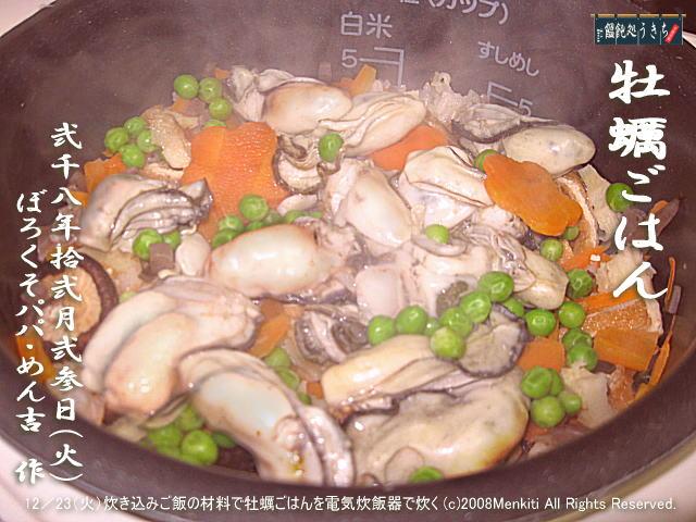 12/23(火)炊き込みご飯の材料をベースに牡蠣ごはん(かきごはん・牡蠣めし・かきめし)を電気炊飯器で炊く@キャツピ&めん吉の【ぼろくそパパの独り言】      ▼クリックで拡大640x480pxlsします。
