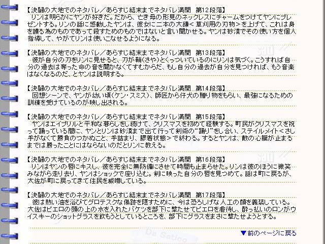 映画『決闘の大地で』ネタバレ・あらすじ・ストーリー03@映画の森てんこ森