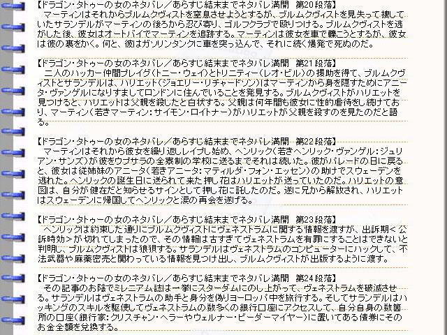 映画『ドラゴン・タトゥーの女』ネタバレ・あらすじ・ストーリー05@映画の森てんこ森