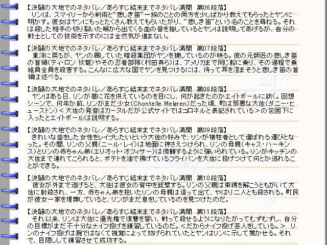 映画『決闘の大地で』ネタバレ・あらすじ・ストーリー02@映画の森てんこ森
