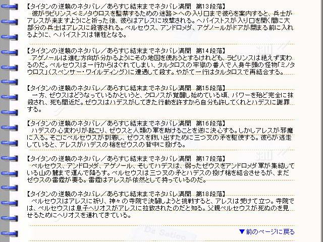 映画『タイタンの逆襲 WRATH OF THE TITANS』ネタバレ・あらすじ・ストーリー03@映画の森てんこ森