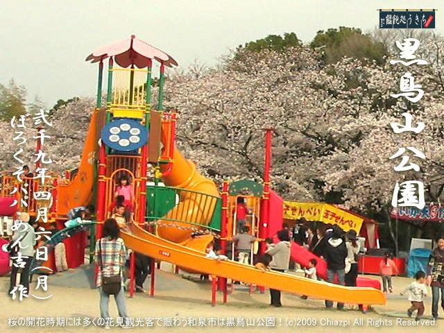 4/6(月)【黒鳥山公園】桜の開花時期には多くの花見観光客で賑わう和泉市は黒鳥山公園の桜!@キャツピ&めん吉の【ぼろくそパパの独り言】     ▼クリックで元の画像が拡大します。